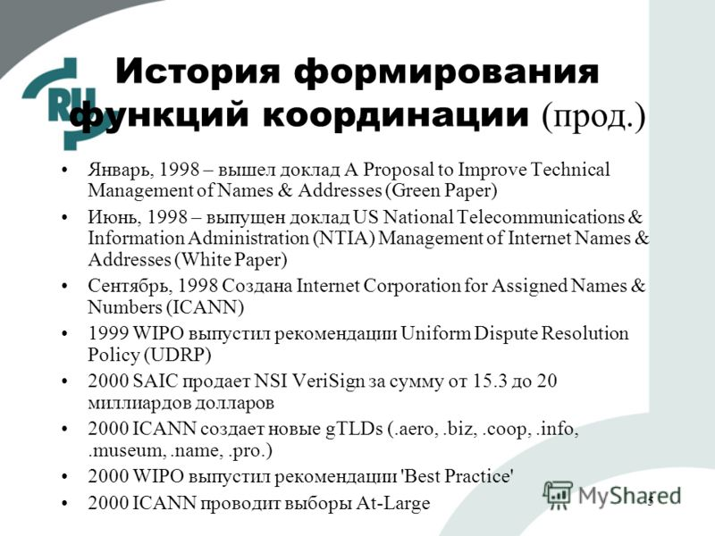 5 История формирования функций координации (прод.) Январь, 1998 – вышел доклад A Proposal to Improve Technical Management of Names & Addresses (Green Paper) Июнь, 1998 – выпущен доклад US National Telecommunications & Information Administration (NTIA