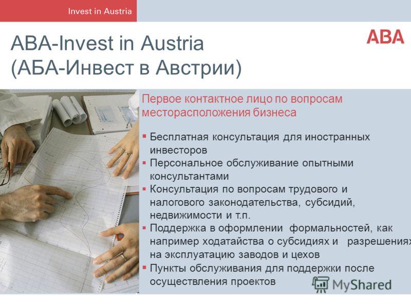 ABA-Invest in Austria (АБА-Инвест в Австрии) Первое контактное лицо по вопросам месторасположения бизнеса Бесплатная консультация для иностранных инвесторов Персональное обслуживание опытными консультантами Консультация по вопросам трудового и налого