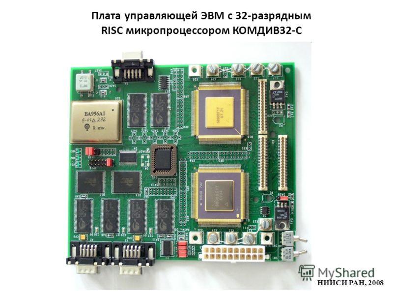 Плата управляющей ЭВМ с 32-разрядным RISC микропроцессором КОМДИВ32-С НИИСИ РАН, 2008