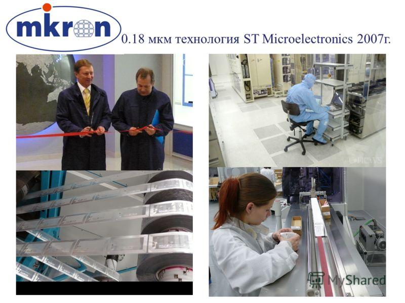 0.18 мкм технология ST Microelectronics 2007г.