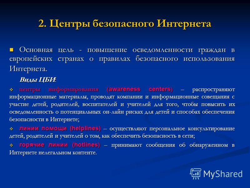 2. Центры безопасного Интернета Основная цель - повышение осведомленности граждан в европейских странах о правилах безопасного использования Интернета. Основная цель - повышение осведомленности граждан в европейских странах о правилах безопасного исп