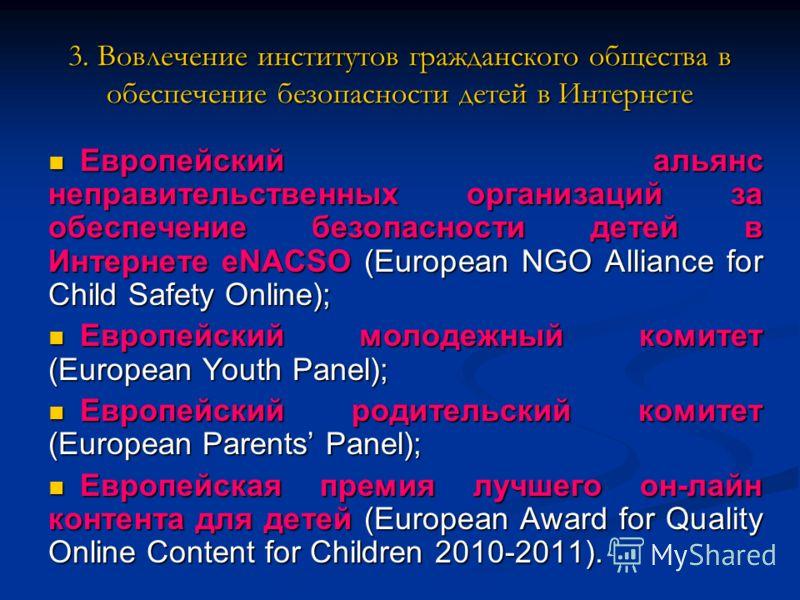 3. Вовлечение институтов гражданского общества в обеспечение безопасности детей в Интернете Европейский альянс неправительственных организаций за обеспечение безопасности детей в Интернете eNACSO (European NGO Alliance for Child Safety Online); Европ