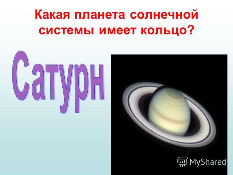 Какая планета солнечной системы имеет кольцо?