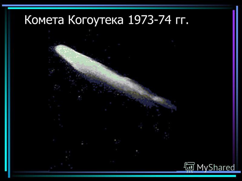Комета Когоутека 1973-74 гг.
