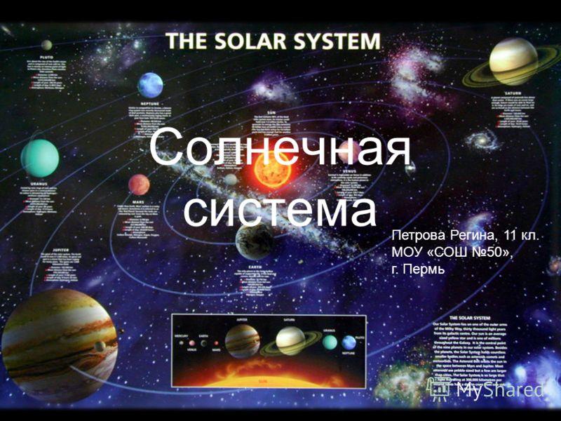 Солнечная система Петрова Регина, 11 кл. МОУ «СОШ 50», г. Пермь