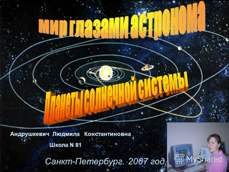 Андрушкевич Людмила Константиновна Школа N 81 Санкт-Петербург. 2007 год.