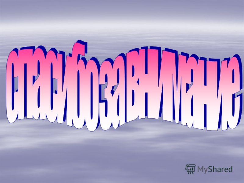 Литература Земля и Солнце * Томилин А.Н. Голубая планета Земля. – М., 1995 Земля и Солнце * Томилин А.Н. Голубая планета Земля. – М., 1995 Наш мир * Учебник 2 кл. О.Н. Федотова, Г.В. Трафимова, С.А. Трафимов – М., Академкнига / Учебник, 2007 Наш мир