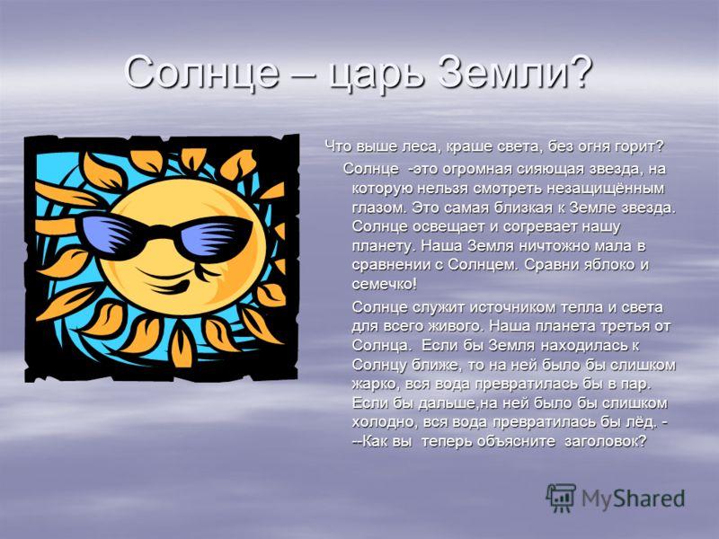 Солнечная система Все планеты Солнечной системы освещаются и согреваются одним и тем же Солнцем, но получают разное количество тепла и света. Чем дальше планета от Солнца, тем меньше тепла и света она от него получает. Меркурий Меркурий Венера Венера
