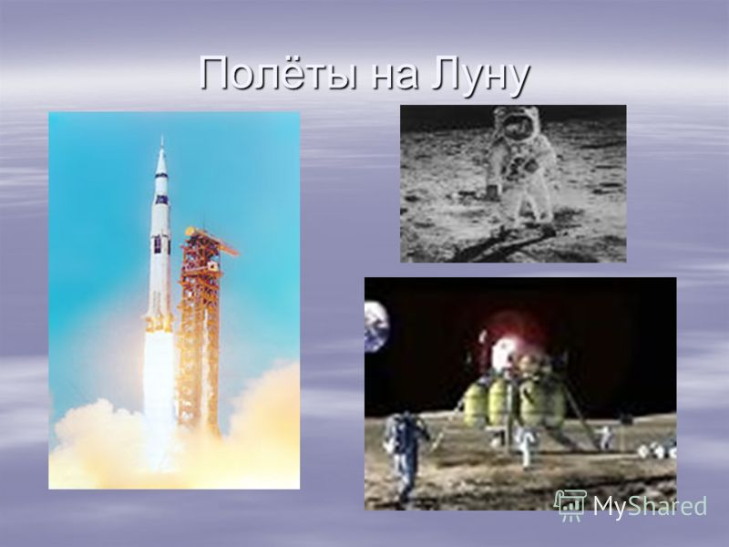 Луна – спутник Земли Луна – единственный внеземной мир в космосе, который посетили люди. На Луне нет ни воздуха, ни воды, ни погоды. Луна – единственный внеземной мир в космосе, который посетили люди. На Луне нет ни воздуха, ни воды, ни погоды. Автом