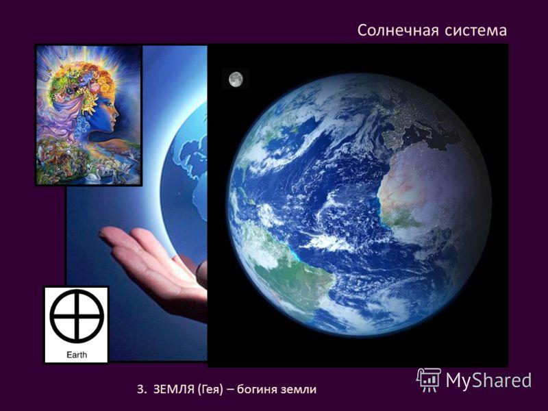 3. ЗЕМЛЯ (Гея) – богиня земли Солнечная система