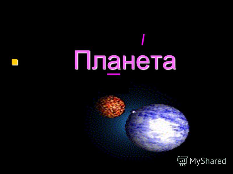 Планета Планета