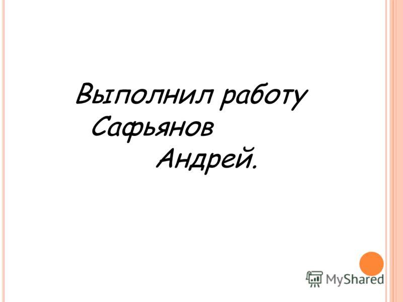 Выполнил работу Сафьянов Андрей.