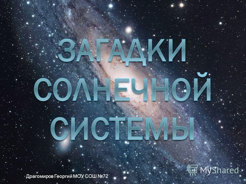 Драгомиров Георгий МОУ СОШ 72