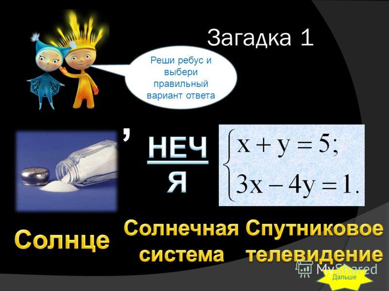 Загадка 1 Реши ребус и выбери правильный вариант ответа Дальше