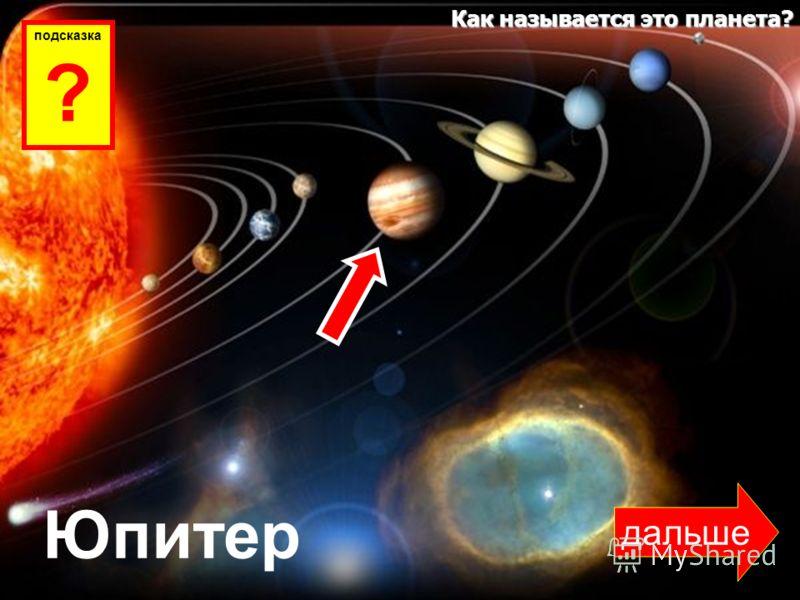Планеты Солнечной системы НАЧАТЬ!