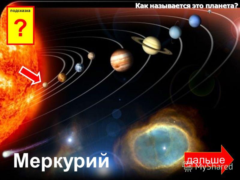 подсказка ? дальше Сатурн Как называется это планета?