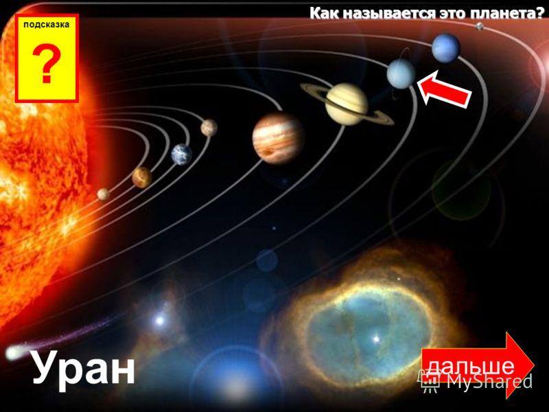 подсказка ? дальше Марс Как называется это планета?