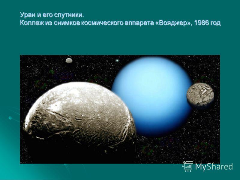 Уран и его спутники. Коллаж из снимков космического аппарата «Вояджер», 1986 год