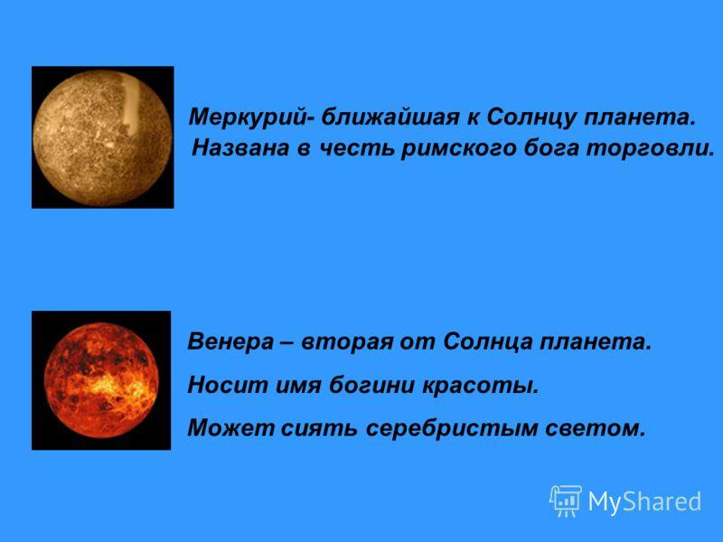 Вокруг Солнца обращаются девять планет.