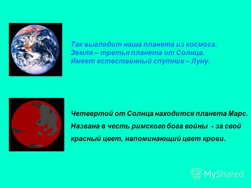 Меркурий- ближайшая к Солнцу планета. Названа в честь римского бога торговли. Венера – вторая от Солнца планета. Носит имя богини красоты. Может сиять серебристым светом.