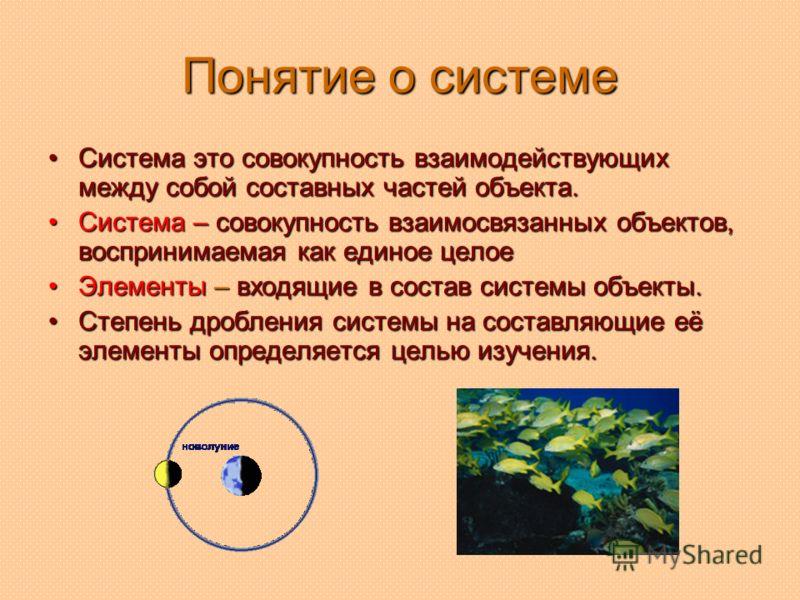 Понятие о системе Система это совокупность взаимодействующих между собой составных частей объекта.Система это совокупность взаимодействующих между собой составных частей объекта. Система – совокупность взаимосвязанных объектов, воспринимаемая как еди