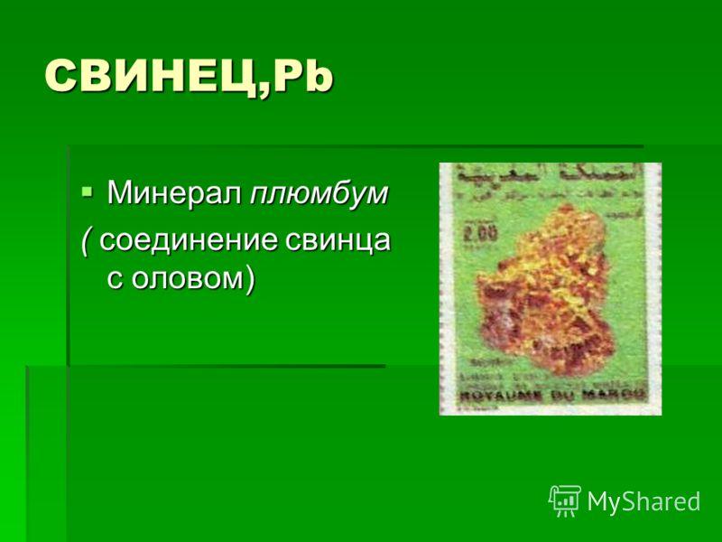 СВИНЕЦ,Pb Минерал плюмбум Минерал плюмбум ( соединение свинца с оловом)