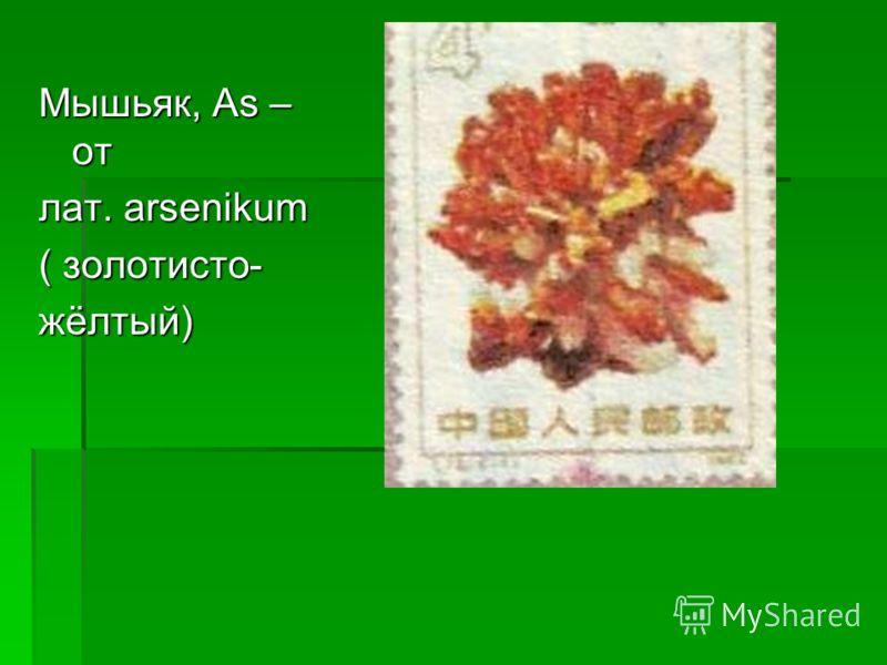 Минерал аурипигментит Мышьяк, As – от лат. аrsenikum ( золотисто- жёлтый)