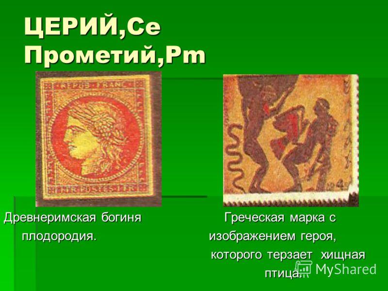 ЦЕРИЙ,Се Прометий,Рm Древнеримская богиня Греческая марка с плодородия. изображением героя, плодородия. изображением героя, которого терзает хищная которого терзает хищная птица. птица.