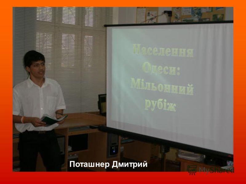 Поташнер Дмитрий