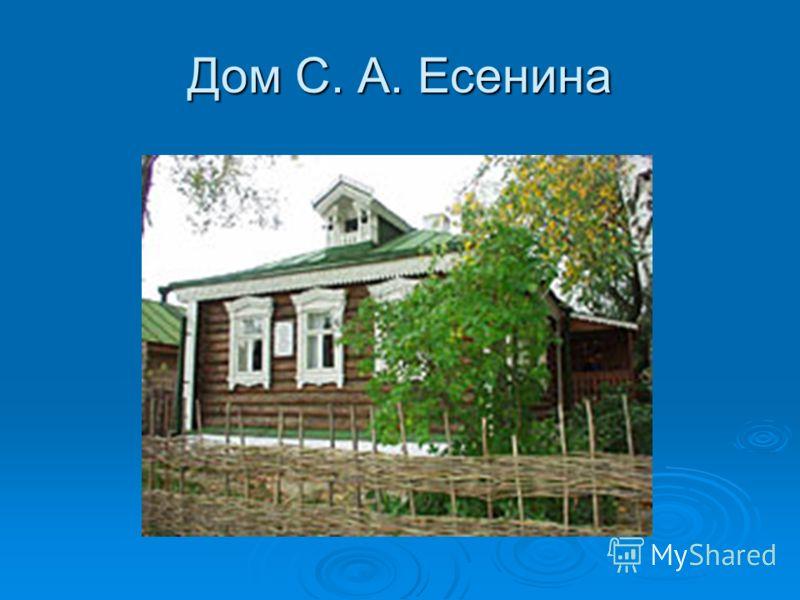 Дом С. А. Есенина