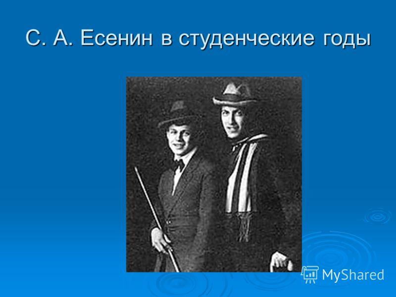 С. А. Есенин в студенческие годы