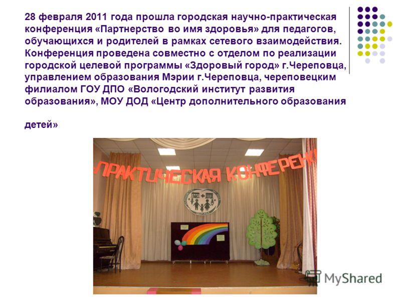 28 февраля 2011 года прошла городская научно-практическая конференция «Партнерство во имя здоровья» для педагогов, обучающихся и родителей в рамках сетевого взаимодействия. Конференция проведена совместно с отделом по реализации городской целевой про
