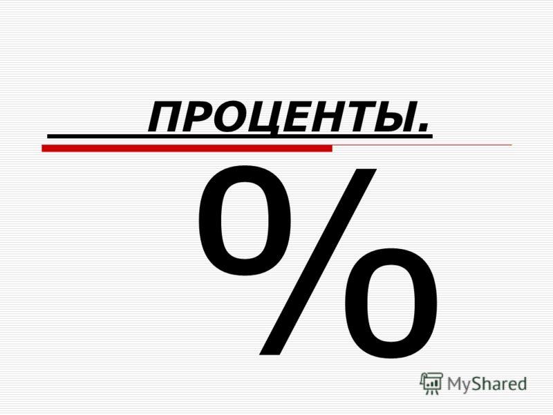 ПРОЦЕНТЫ. %