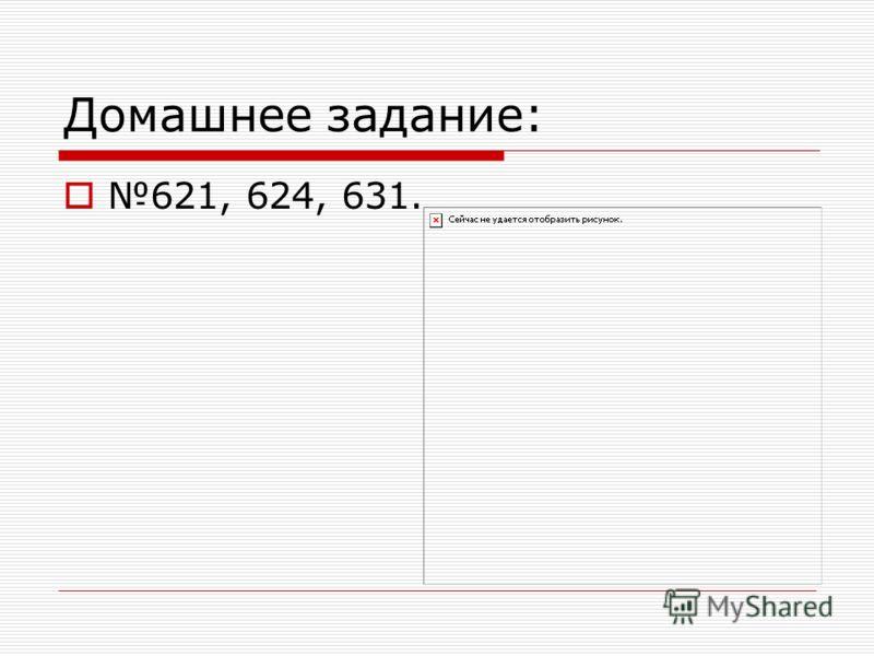 Домашнее задание: 621, 624, 631.