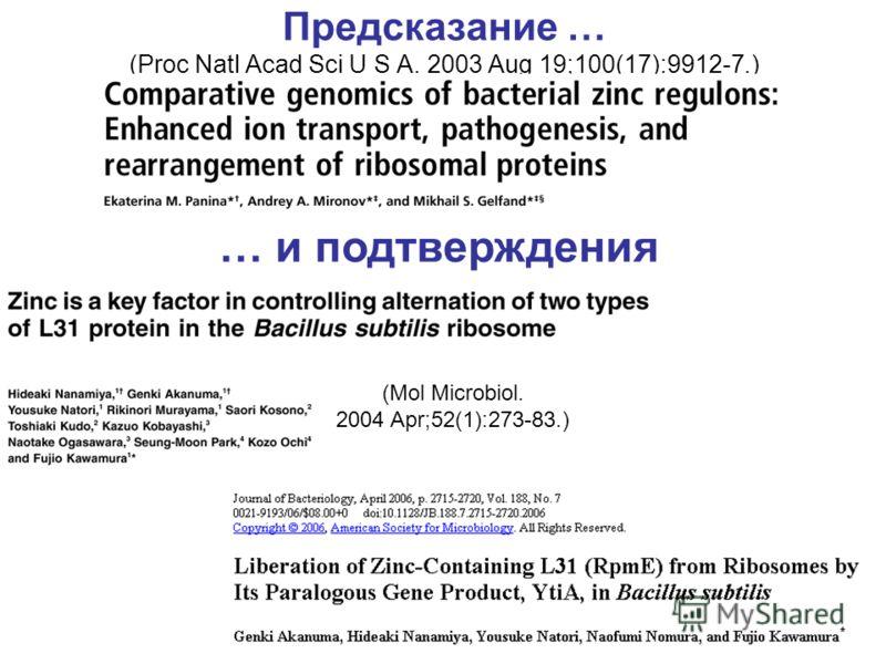 Предсказание … (Proc Natl Acad Sci U S A. 2003 Aug 19;100(17):9912-7.) … и подтверждения (Mol Microbiol. 2004 Apr;52(1):273-83.)