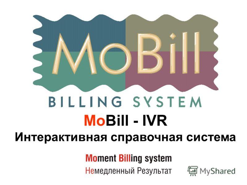 MoBill - IVR Интерактивная справочная система