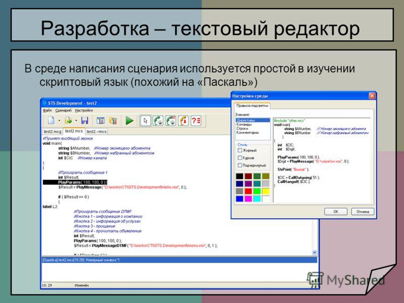 Разработка – текстовый редактор В среде написания сценария используется простой в изучении скриптовый язык (похожий на «Паскаль»)