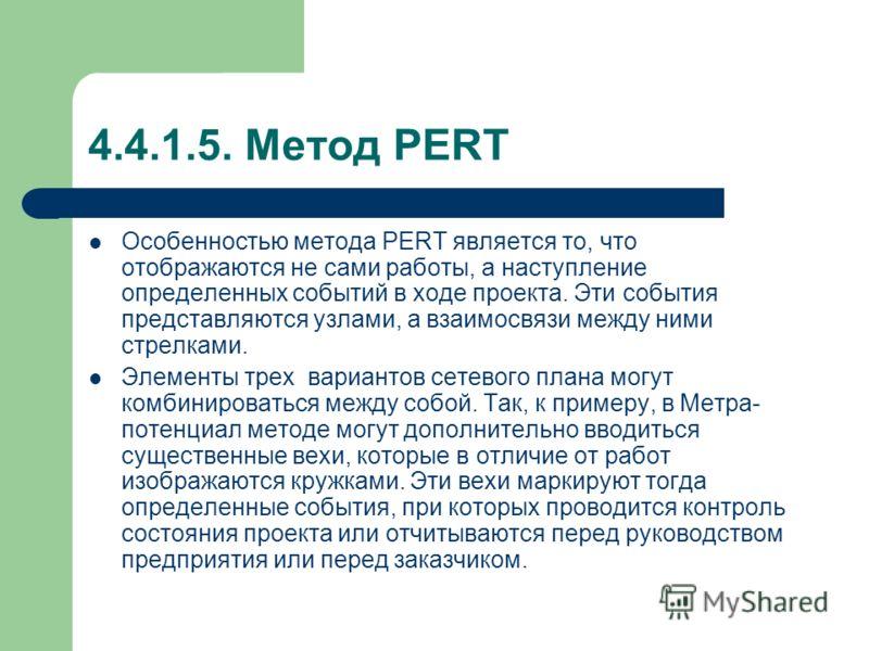 4.4.1.5. Метод PERT Особенностью метода PERT является то, что отображаются не сами работы, а наступление определенных событий в ходе проекта. Эти события представляются узлами, а взаимосвязи между ними стрелками. Элементы трех вариантов сетевого план