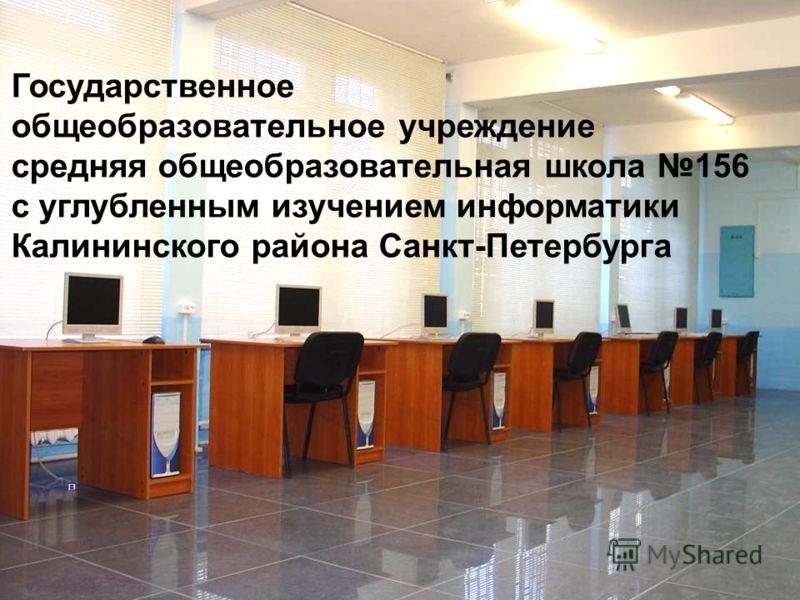 Государственное общеобразовательное учреждение средняя общеобразовательная школа 156 с углубленным изучением информатики Калининского района Санкт-Петербурга