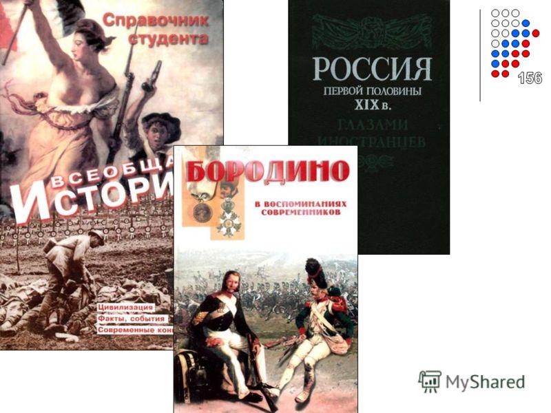 На уроках истории мы читаем