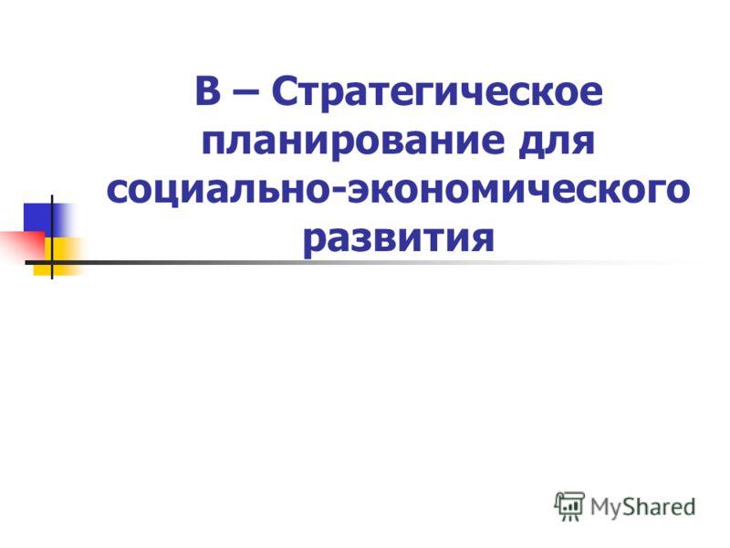 B – Стратегическое планирование для социально-экономического развития