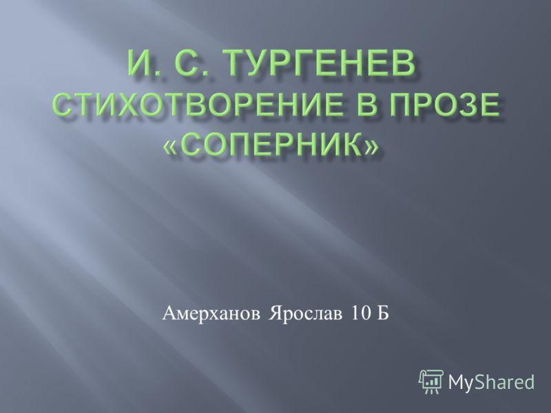 Амерханов Ярослав 10 Б