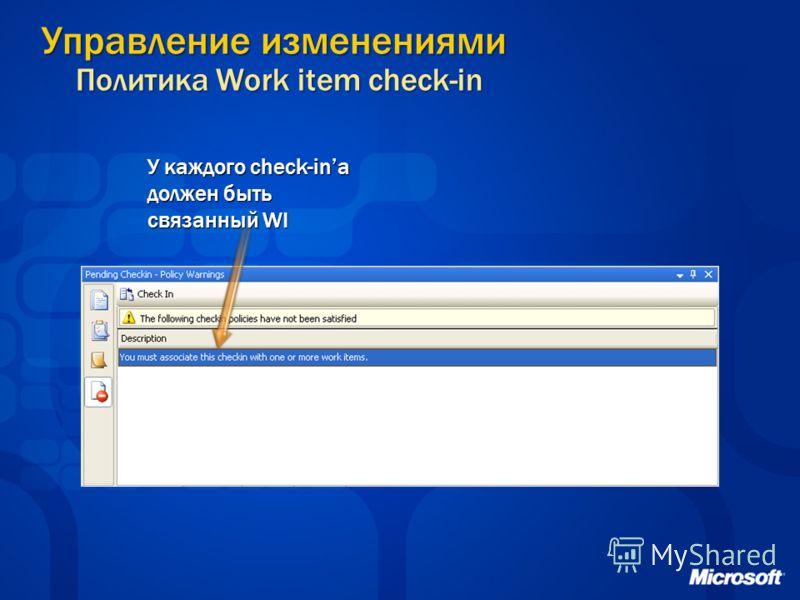 Управление изменениями Политика Work item check-in У каждого check-ina должен быть связанный WI