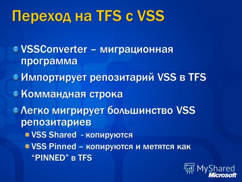 Переход на TFS с VSS VSSConverter – миграционная программа Импортирует репозитарий VSS в TFS Коммандная строка Легко мигрирует большинство VSS репозитариев VSS Shared - копируются VSS Pinned – копируются и метятся как PINNED в TFS