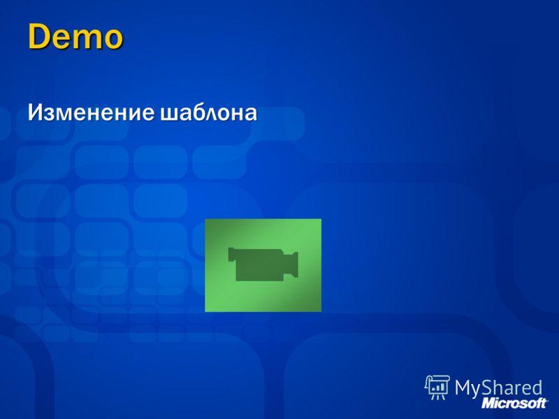 Demo Изменение шаблона