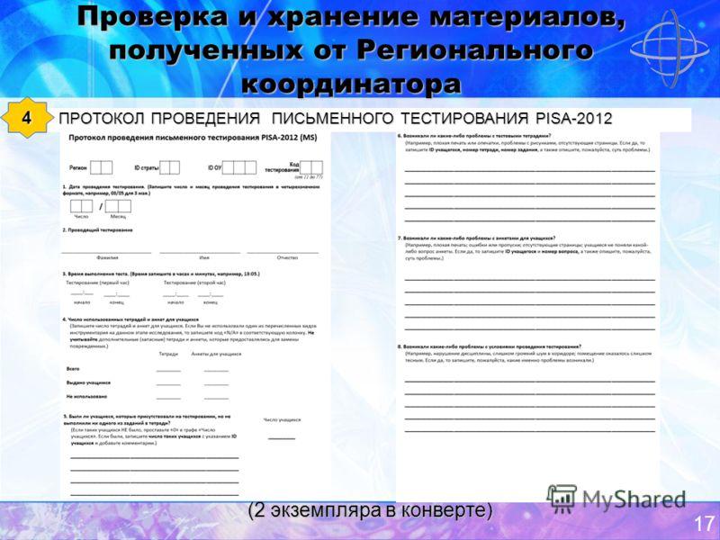 Проверка и хранение материалов, полученных от Регионального координатора (2 экземпляра в конверте) ПРОТОКОЛ ПРОВЕДЕНИЯ ПИСЬМЕННОГО ТЕСТИРОВАНИЯ PISA-2012 4 17