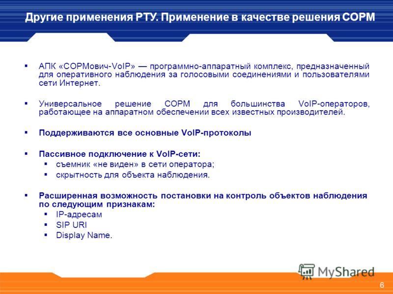 6 АПК «СОРМович-VoIP» программно-аппаратный комплекс, предназначенный для оперативного наблюдения за голосовыми соединениями и пользователями сети Интернет. Универсальное решение СОРМ для большинства VoIP-операторов, работающее на аппаратном обеспече