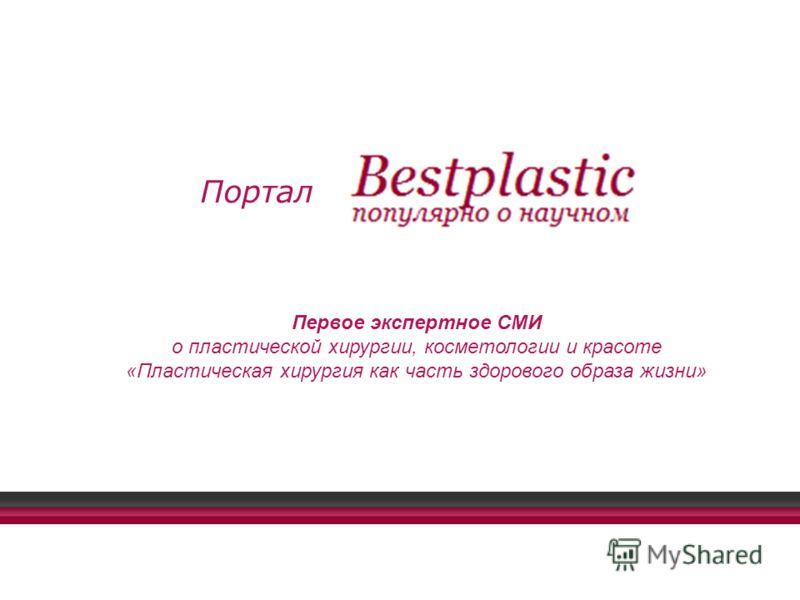 Портал Первое экспертное СМИ о пластической хирургии, косметологии и красоте «Пластическая хирургия как часть здорового образа жизни»