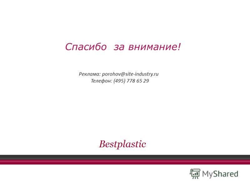 Спасибо за внимание! Реклама: porohov@site-industry.ru Телефон: (495) 778 65 29