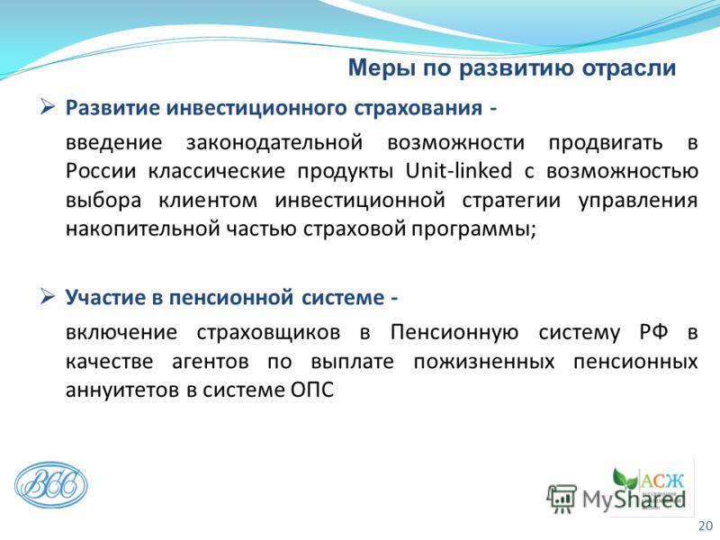 Меры по развитию отрасли Развитие инвестиционного страхования - введение законодательной возможности продвигать в России классические продукты Unit-linked с возможностью выбора клиентом инвестиционной стратегии управления накопительной частью страхов